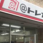 アットトレカ西川口東口店さんの開店初日にお邪魔してきました!
