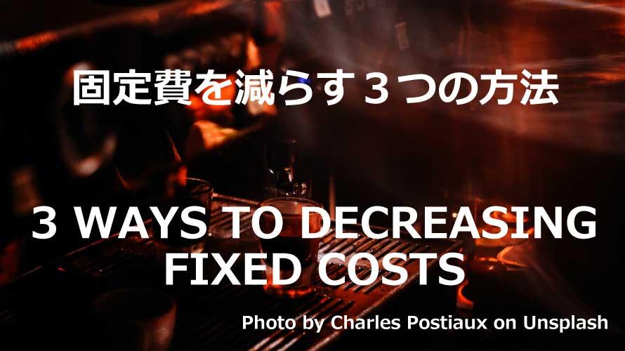増税前に考えておきたい固定費を減らす方法3つ