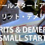 スモールスタートアップのメリット・デメリットと対策【TOP3】