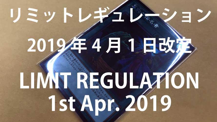遊戯王リミットレギュレーション2019年4月1日改定について