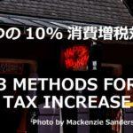 目前に迫る消費税10%への増税対策3つ【まだ間に合う!】