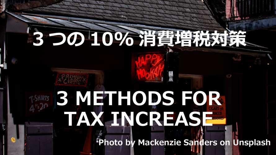 消費増税10%対策3つ