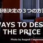 起業後になやむ販売価格を決定する3つの方法【決定版】