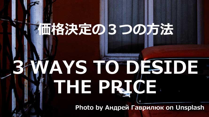 価格決定の3つの方法