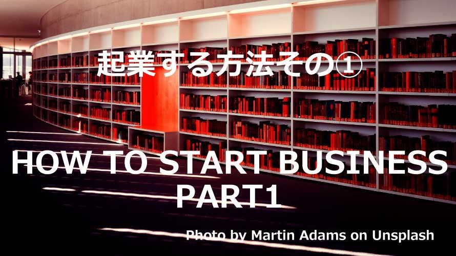 起業する方法その1