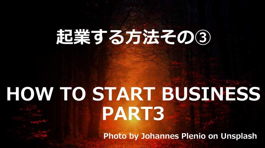 起業する方法と、具体的な行動を伝授します【その③・登記、調達編】