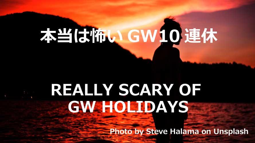 本当は怖いGW