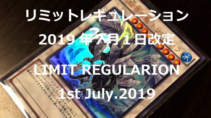 リミットレギュレーション2019年7月1日改定