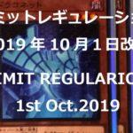 リミットレギュレーション2019年10月1日
