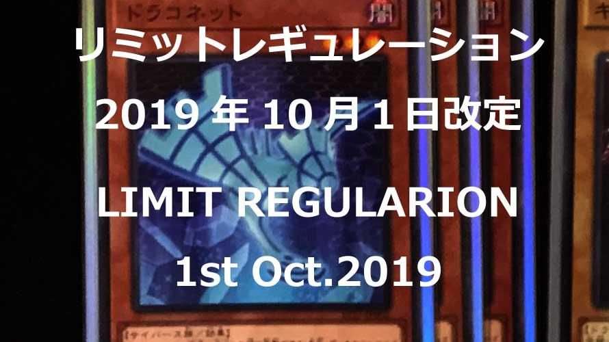 遊戯王リミットレギュレーション2019年10月1日改定について